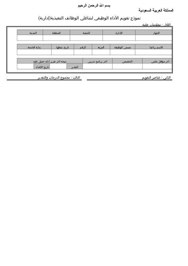 الرحيم الرحمن ال بسم السعودية العربية المملكة نموذجتقويمالاداءالوظيفيلشاغليالوظائف(التنفيذية)إا...