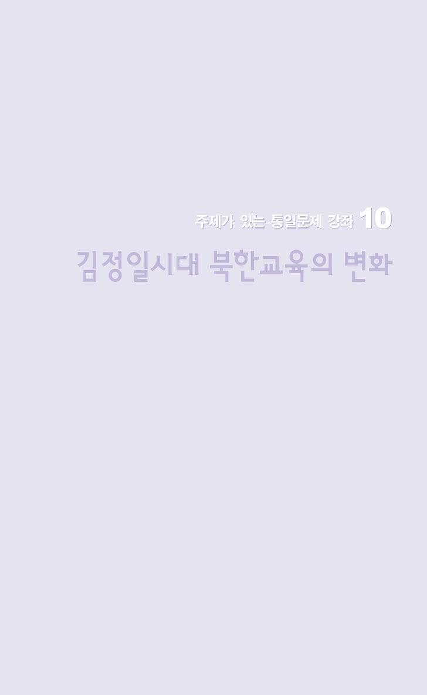 김정일시대 북한교육의 변화(2006)