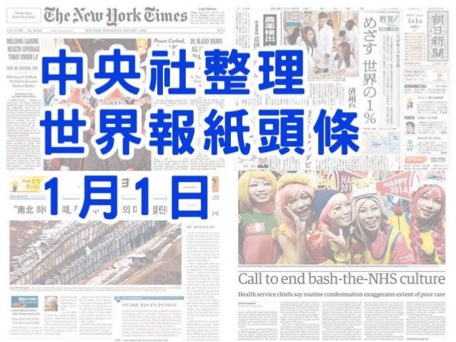 【華郵】歐巴馬健保法生效 醫療補助範圍擴大