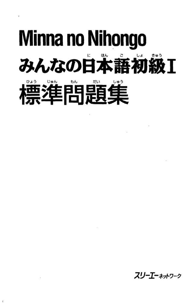Minna no Nihongo Shokyuu 1 - Hyoujun Mondaishuu