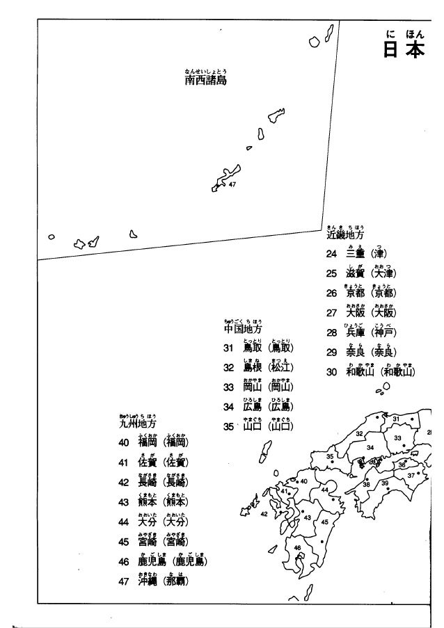 Minna No Nihongo Shokyuu 1