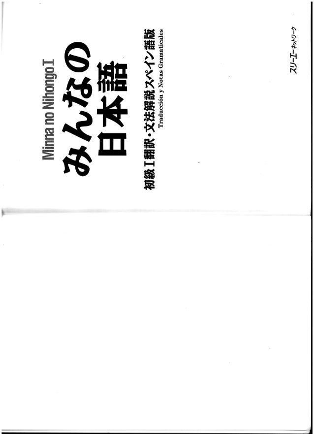 minna-no-nihongo-shokyuu-1-traduccin-y-n