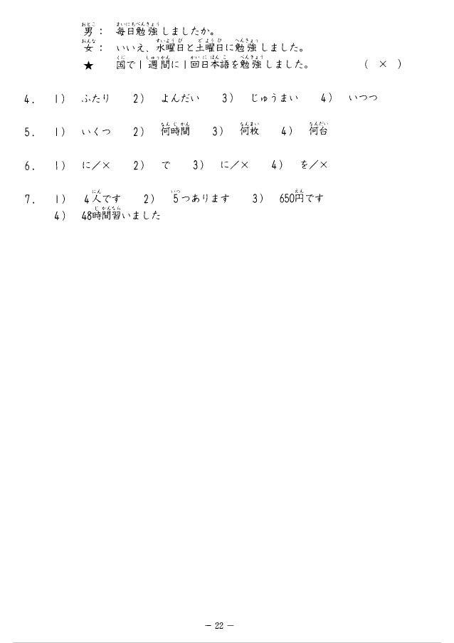 Minna no Nihongo Shokyuu 1 - Mondai Script