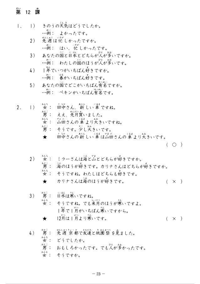 Minna No Nihongo Chukyu Ebook Torrents That Work