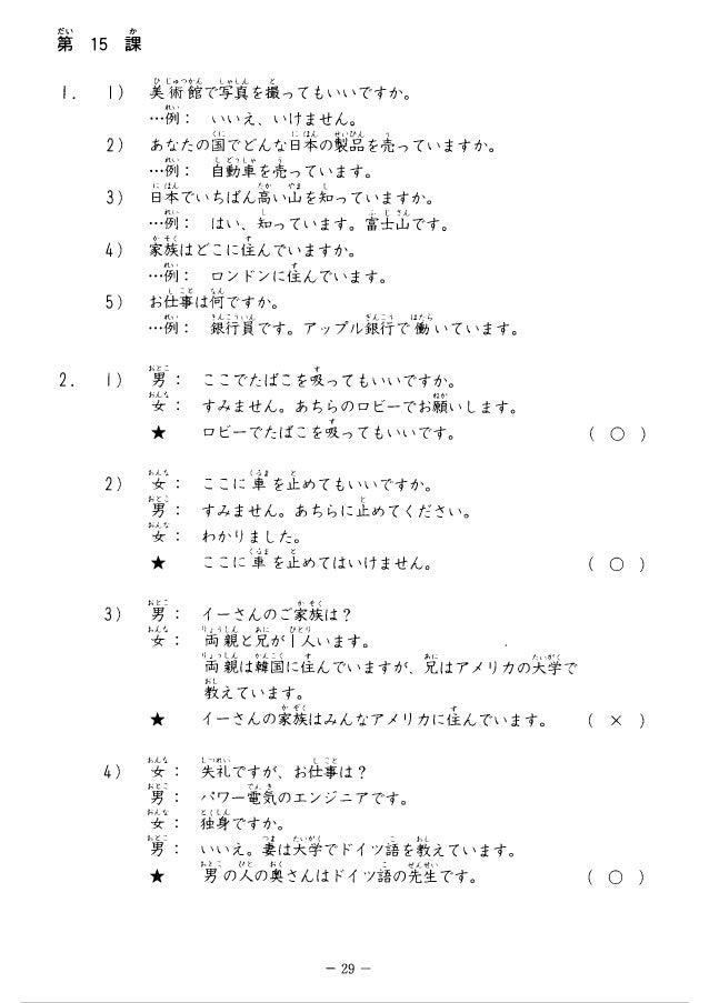 minna no nihongo exercices pdf