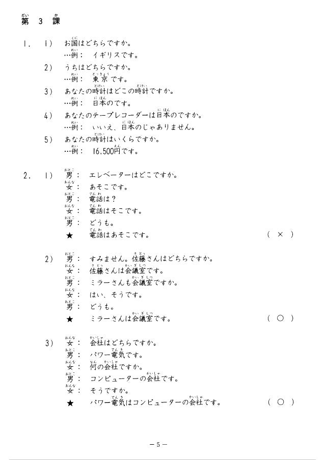 Edition pdf nakama 1 2nd
