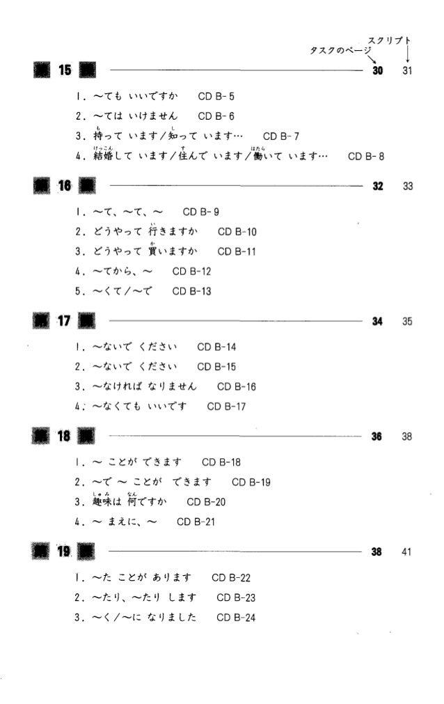 Download Minna No Nihongo Listening 1 - ondemandsetiopolis