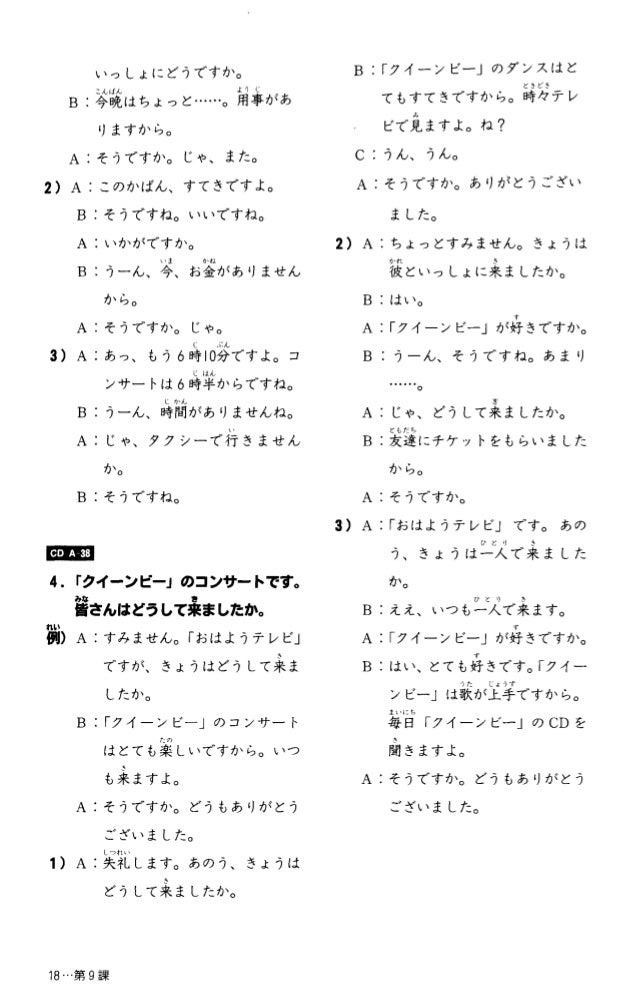 minna no nihongo workbook 2 pdf