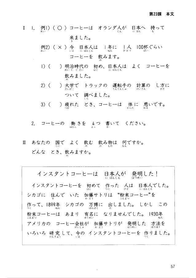 minna no nihongo 1 1 pdf