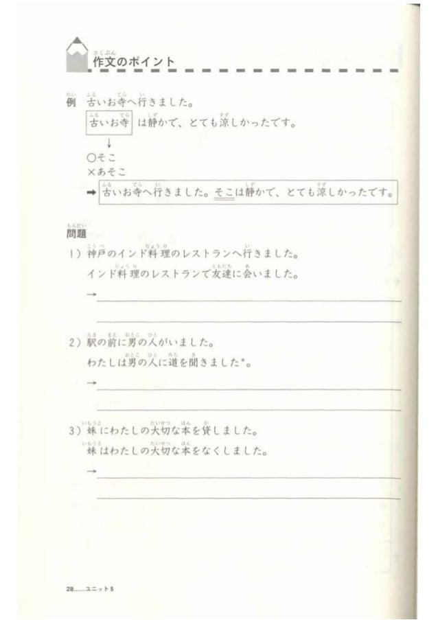 �9�e����il�ki�fh�ܜ�[�_MinnanoNihongoShokyuu1-YashashiiSakubun