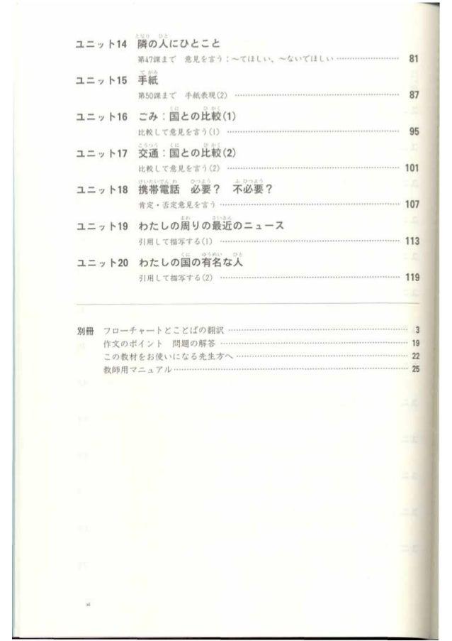 Minna No Nihongo Shokyuu 1 Yashashii Sakubun