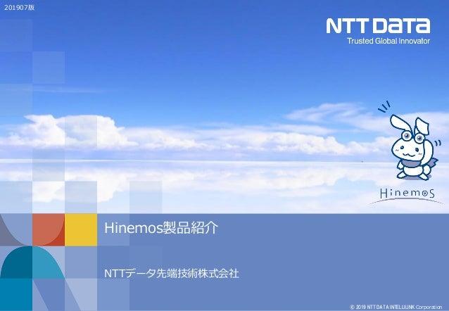 © 2019 NTT DATA INTELLILINK Corporation Hinemos製品紹介 NTTデータ先端技術株式会社 201907版