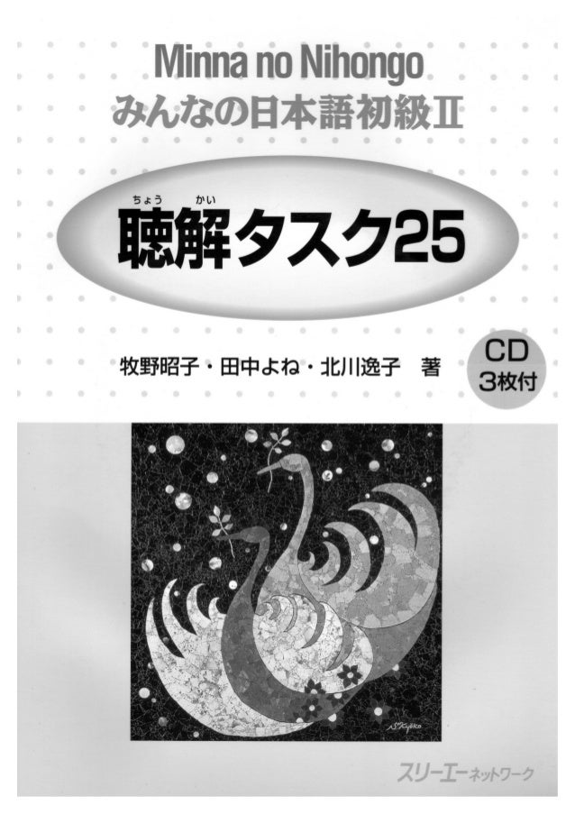 Minna no Nihongo 3»! /Jc:0)El2 S%7ls1la'9§z]I  Eaféazaas  5FSZ¥§H; ':: '¥ ° BHEPJCIQ ° : ItJ   iE¥ E CD  31'SI1?J'