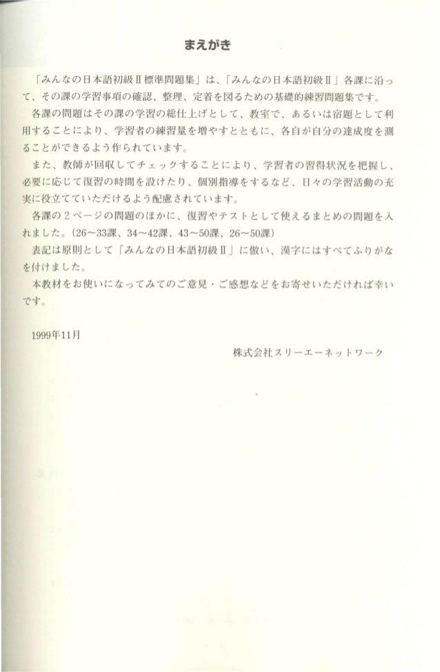 Minna no Nihongo  shokyuu_ii_mondai Slide 2