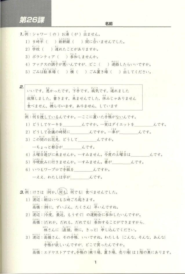 Minna no Nihongo  shokyuu_ii_mondai Slide 3
