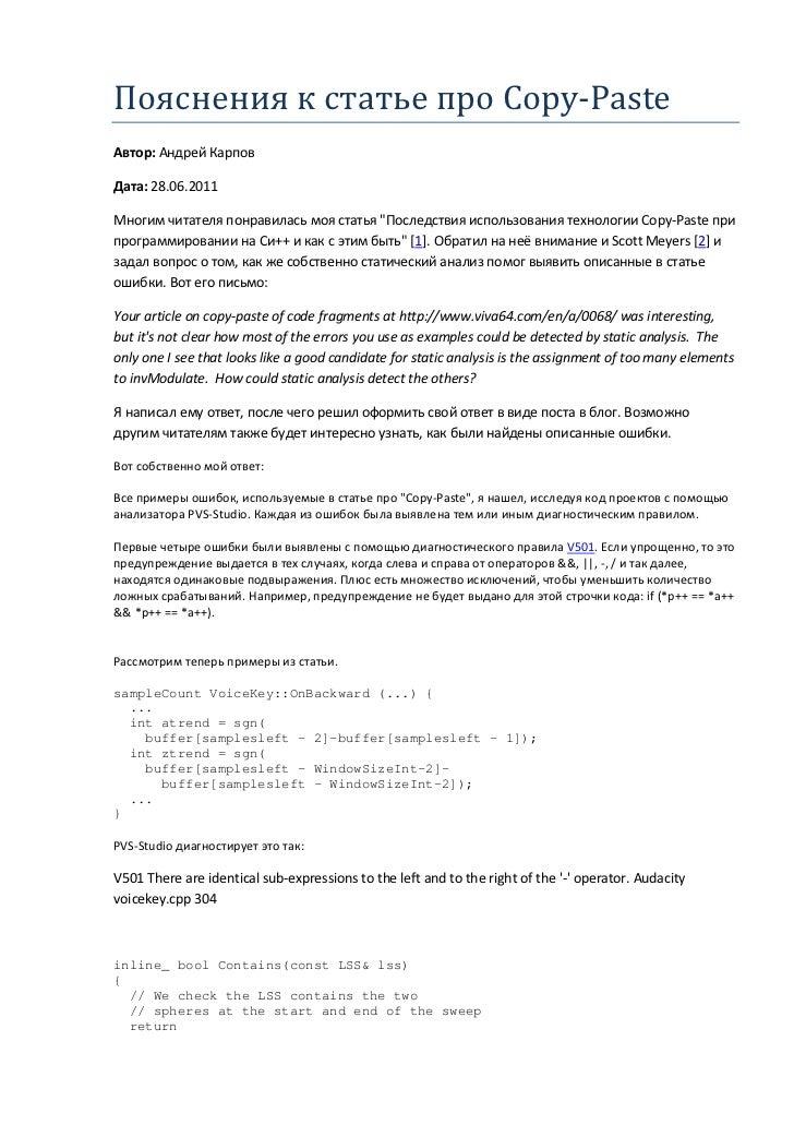 """Пояснения к статье про Copy-PasteАвтор: Андрей КарповДата: 28.06.2011Многим читателя понравилась моя статья """"Последствия и..."""