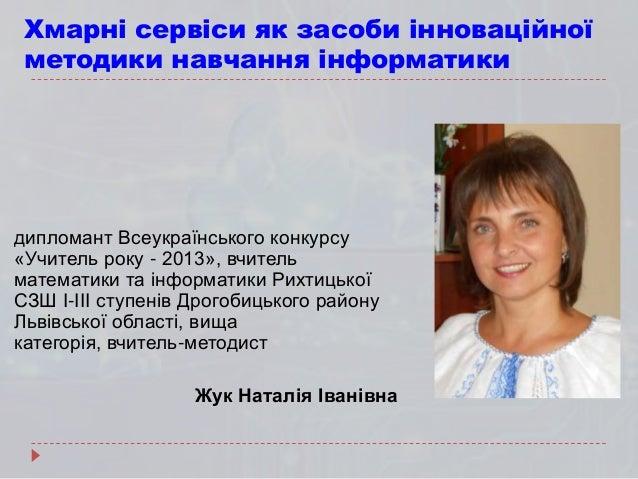 Cлуцька семинар 010414