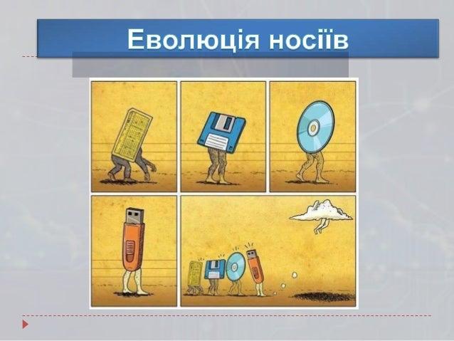 «Інструменту не потрібно вчитись, інструментом потрібно користуватись» Євген Патаракін