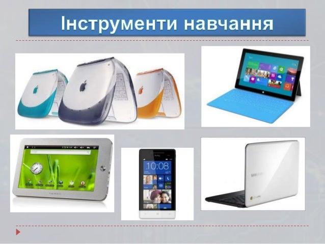  http://uvirit.blogspot.com/  Skype: Slutsk_Irina  E-mail: metod_inf@ukr.net