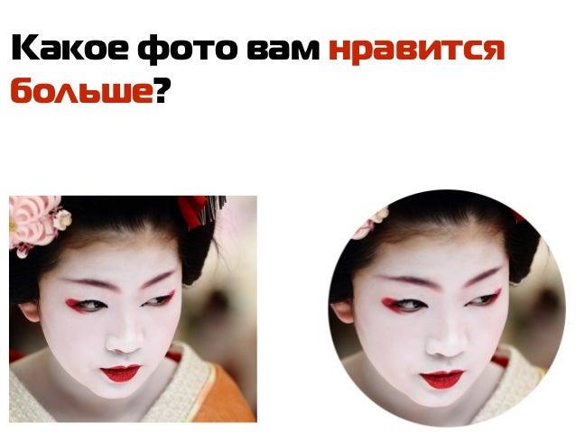 Какое фото вам нравится больше?