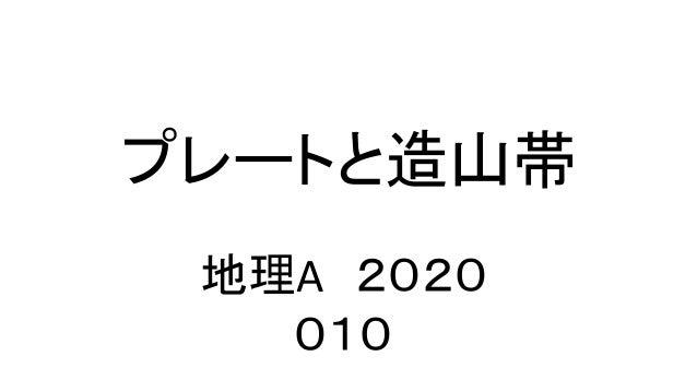 プレートと造山帯 地理A 2020 010