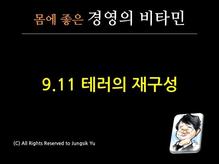 몸에 좋은                   경영의 비타민                9.11 테러의 재구성   (C) All Rights Reserved to Jungsik Yu
