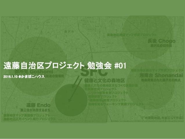 遠藤自治区プロジェクト 勉強会 #01 2016.1.10 @かまぼこハウス