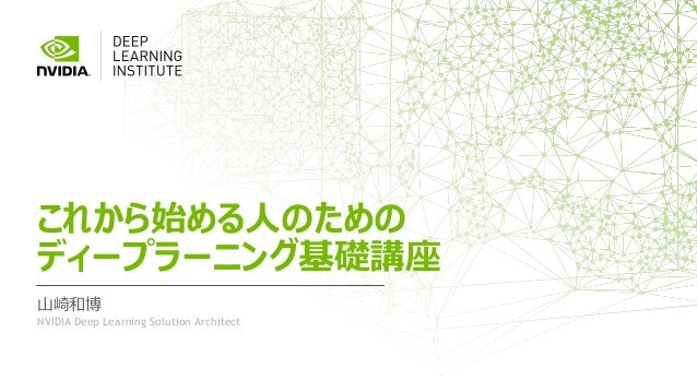 山崎和博 これから始める人のための ディープラーニング基礎講座 NVIDIA Deep Learning Solution Architect