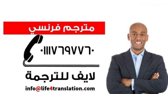 مترجم فرنسي إنجليزى للإستفسار 01117697760