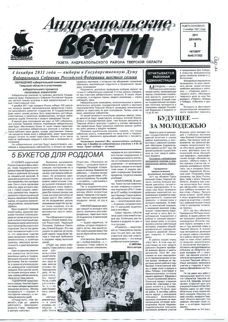 01 12 2011