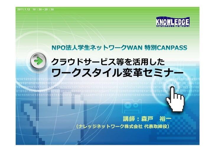 2011.1.12 18:30-20:30                        クラウドサービス等を活用した                    ワークスタイル変革セミナー                              ...