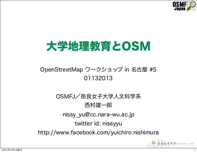 大学地理教育とOSM              OpenStreetMap ワークショップ in 名古屋 #5                              01132013                    OSMFJ/奈良女...