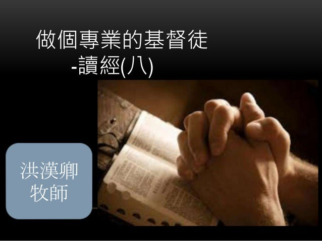 做個專業的基督徒 -讀經(八) 洪漢卿 牧師