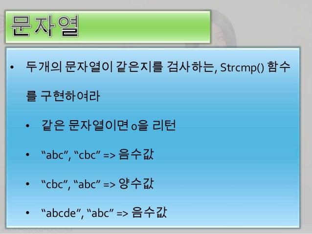 """• 문자열에서 반복되지 않는 첫번째 문자를 찾아내는 효율적인 함수를 작성하여라. • """"total"""" => """"o"""" • """"teeter"""" => """"r"""""""