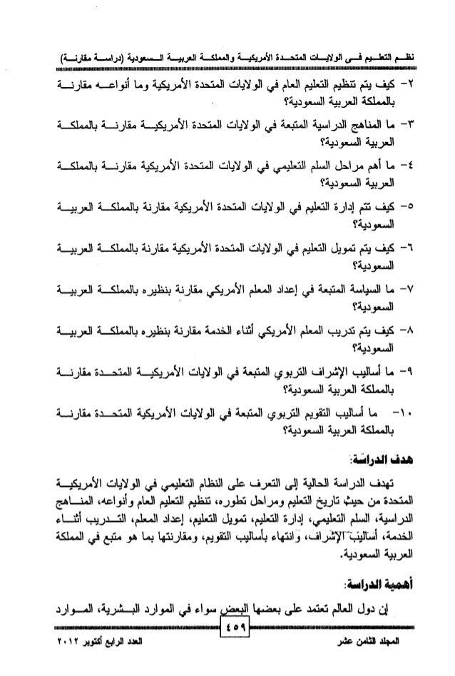 رغبة مارس تحفيز أهداف رياض الأطفال في سياسة التعليم في المملكة العربية السعودية Autofficinall It