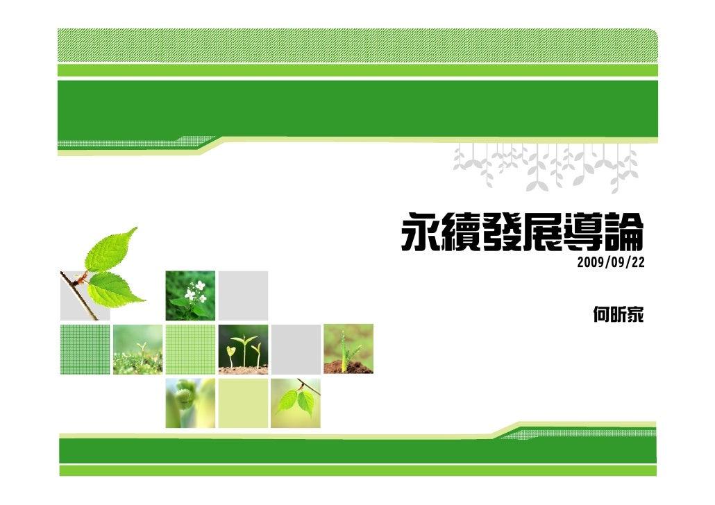 永續發展導論     2009/09/22         何昕家