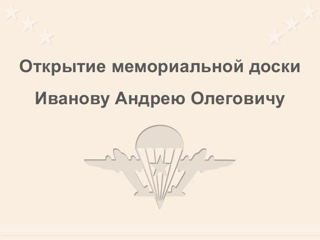 Открытие мемориальной доски Иванову Андрею Олеговичу
