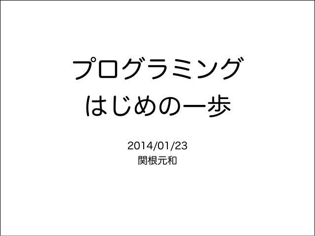 プログラミング はじめの一歩 2014/01/23 関根元和