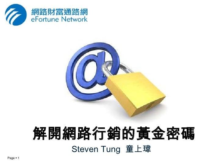 解開網路行銷的黃金密碼             Steven Tung 童上瑋Page  1