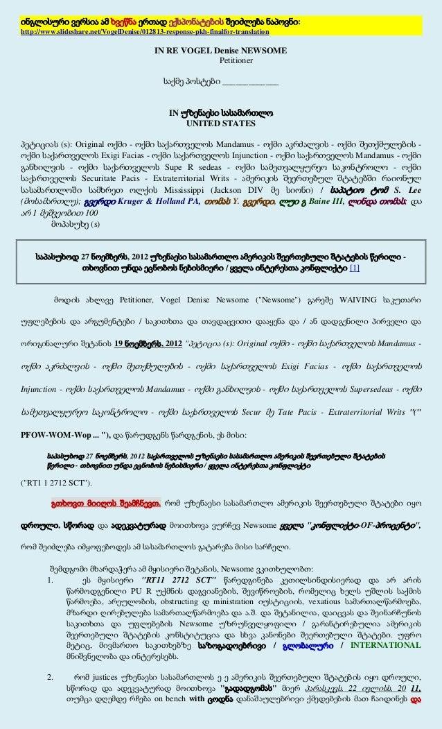 ინგლისური ვერსია ამ ხვეწნა ერთად ექსპონატების შეიძლება ნაპოვნი:http://www.slideshare.net/VogelDenise/012813-response-pkh-f...