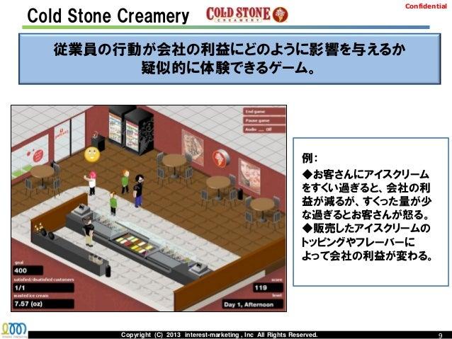 ConfidentialCold Stone Creamery   従業員の行動が会社の利益にどのように影響を与えるか         疑似的に体験できるゲーム。                                         ...