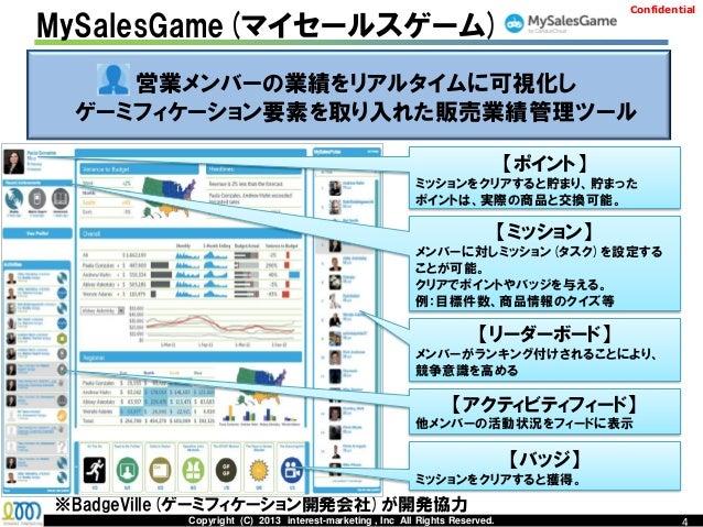 ConfidentialMySalesGame(マイセールスゲーム)    営業メンバーの業績をリアルタイムに可視化し ゲーミフィケーション要素を取り入れた販売業績管理ツール                                   ...