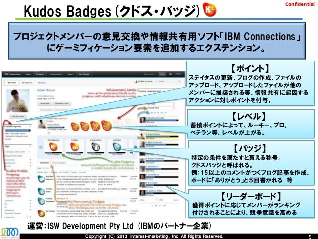 Confidential Kudos Badges(クドス・バッジ)プロジェクトメンバーの意見交換や情報共有用ソフト「IBM Connections」    にゲーミフィケーション要素を追加するエクステンション。                ...