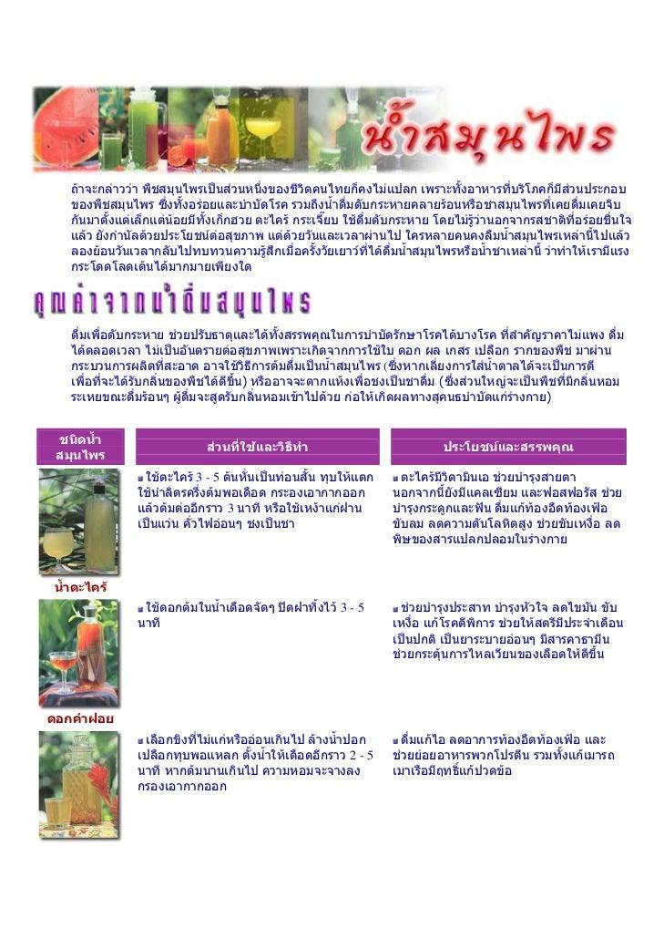 ถาจะกลาววา พืชสมุนไพรเปนสวนหนึงของชีวิตคนไทยก็คงไมแปลก เพราะทั้งอาหารที่บริโภคก็มีสวนประกอบ                        ...