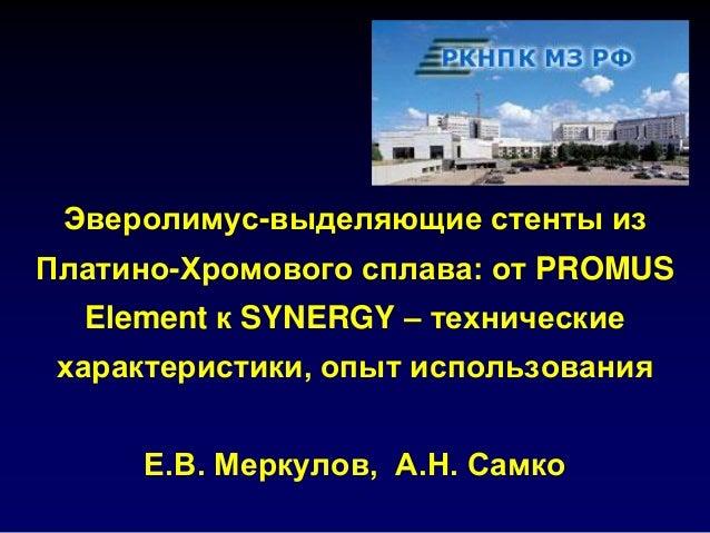 Эверолимус-выделяющие стенты из Платино-Хромового сплава: от PROMUS Element к SYNERGY – технические характеристики, опыт и...