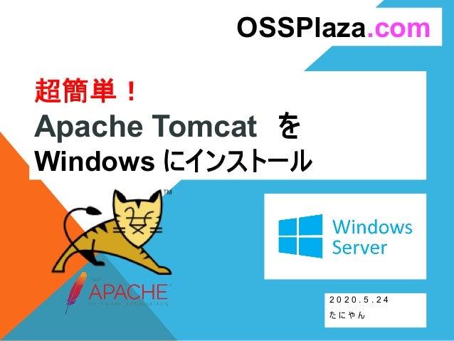 超簡単! Apache Tomcat を Windows にインストール 2 0 2 0 . 5 . 2 4 た に や ん OSSPlaza.com