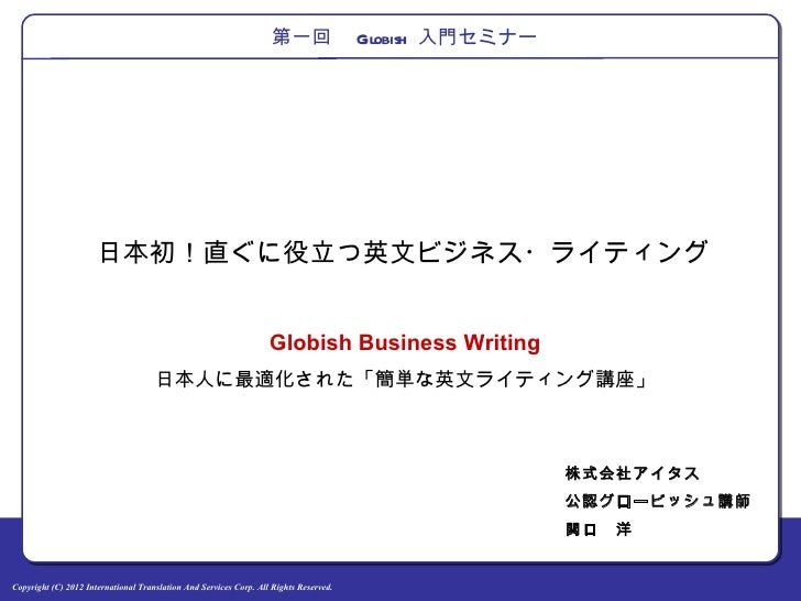 第一回  Globish 入門セミナー                     日本初!直ぐに役立つ英文ビジネス・ライティング                                                           ...