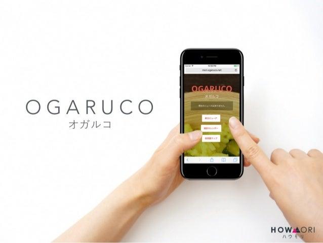 【UDC2016】アプリ017 ogaruco