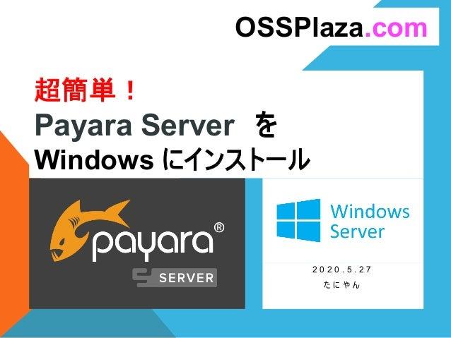 超簡単! Payara Server を Windows にインストール 2 0 2 0 . 5 . 2 7 た に や ん OSSPlaza.com