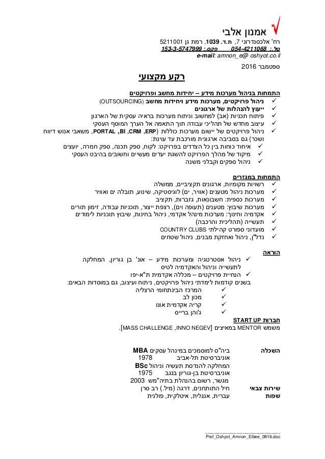 __________________________________ Prof_Oshyot_Amnon_Elbee_0916.doc  אלבי אמנוןאלבי אמנון 'רחאלכסנדרוני7,.ת....